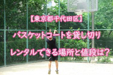 【東京都千代田区】バスケットコートを貸切でレンタルできる場所と値段