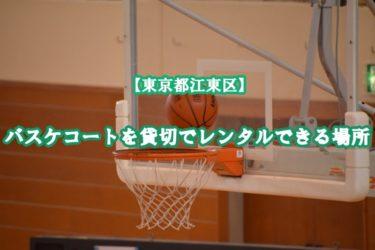 【東京都江東区】バスケットコートを貸切でレンタルできる場所と値段