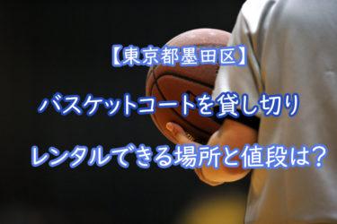 【東京都墨田区】バスケットコートを貸切でレンタルできる場所と値段
