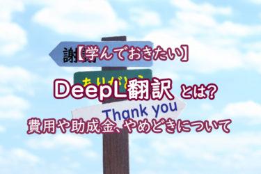 DeepL翻訳とは?Google翻訳よりすごい?その性能を解説