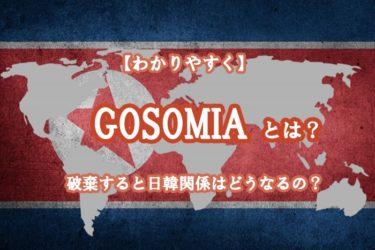 GSOMIAとは?破棄すると日韓関係はどうなるかわかりやすく紹介