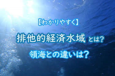 排他的経済水域とは?領海との違いは?わかりやすくご紹介