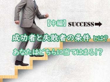 成功者と失敗者の条件とは?あなたの習慣はどちらに当てはまる!?【中編】
