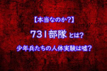 731部隊とは?少年兵たちの人体実験は嘘なのか本当なのか?