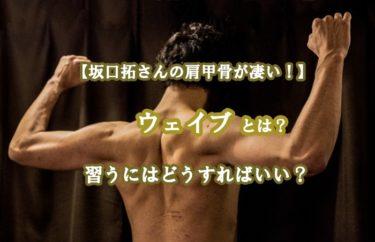 ウェイブとは?習うにはどうすればいい?坂口拓さんの肩甲骨が凄い!