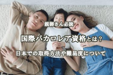国際バカロレア資格とは?日本での取得方法や難易度について解説!