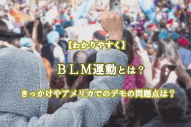 BLM運動とは?きっかけやアメリカでのデモの問題点をわかりやすく