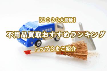 【2020大掃除】不用品買取おすすめランキングトップ3をご紹介!