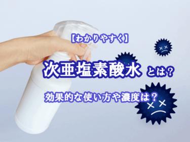 次亜塩素酸水とは?効果的な使い方や濃度をわかりやすくご紹介!