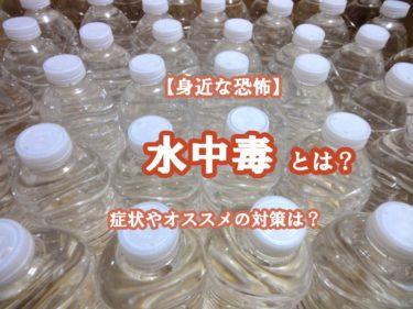 水中毒とは?症状やオススメの対策についてわかりやすく解説