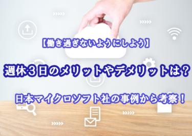 週休3日のメリットやデメリットは?日本マイクロソフト社の事例から考察!