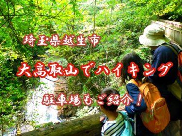 大高取山へハイキングに行こう!桂木観音コースや駐車場もご紹介!