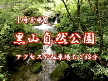【埼玉県】黒山自然公園へ行こう!アクセスや駐車場もご紹介!