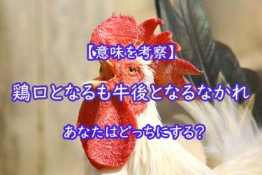 鶏口(けいこう)となるも牛後(ぎゅうご)となるなかれの意味を考察