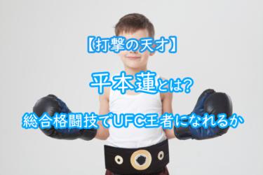 平本蓮とは?打撃の天才が総合格闘技でUFC王者になれるか徹底考察