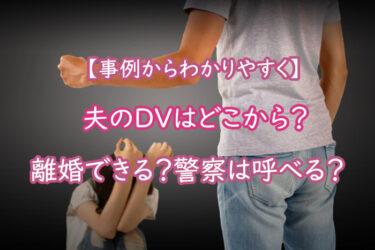 夫のDVはどこから?離婚できる?警察は呼べる?事例別にご紹介