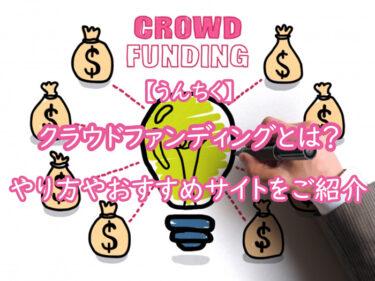 クラウドファンディングとは?やり方やおすすめサイトをご紹介します