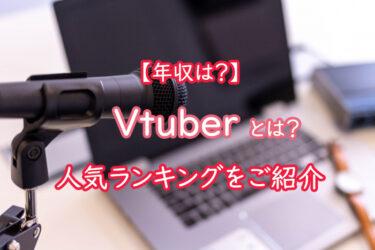 Vtuberとは?なり方や年収、人気ランキングをご紹介します