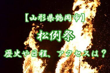 【山形県】松例祭(鶴岡市)とは?歴史や2021年の日程をご紹介