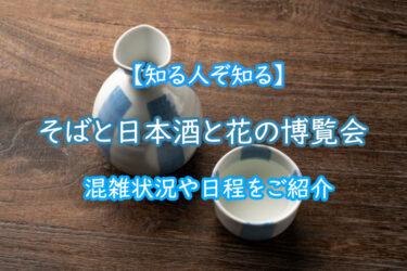そばと日本酒と花の博覧会とは?混雑状況や2021年の日程をご紹介