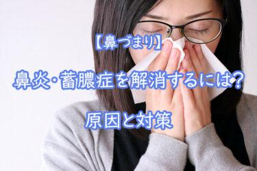 鼻づまり・鼻炎・蓄膿症を解消するには?原因も含めてご紹介します