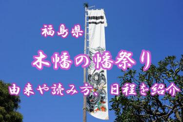 【福島県】木幡の幡祭りとは?由来や読み方、2021の日程をご紹介