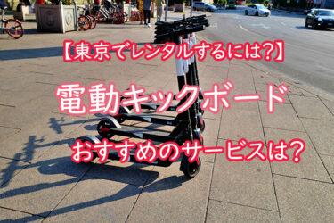 電動キックボードを東京でレンタルするには?おすすめのサービスは?