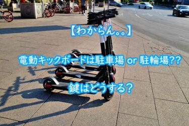 電動キックボードは駐車場と駐輪場のどちらに停める?鍵はどうする?