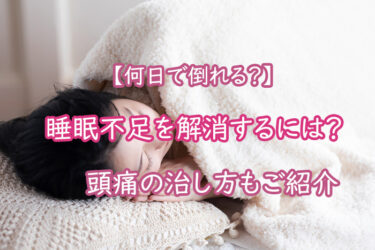 睡眠不足を解消するには?何日で倒れる?頭痛の治し方もご紹介