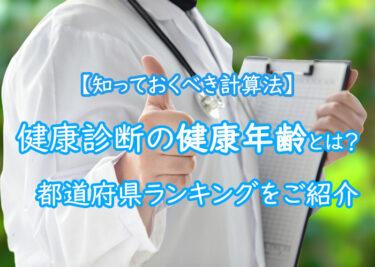 健康診断の健康年齢とは?計算方法や都道府県ランキングをご紹介