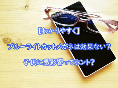 ブルーライトカットメガネは効果ない?子供に悪影響ってホント?