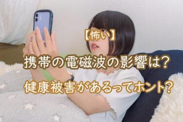 携帯の電磁波の影響は?健康被害があるってホント?解説します!